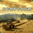 农作物种子供应商