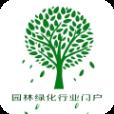 园林绿化行业门户