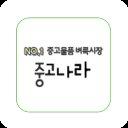 중고나라 카페 (중고물품 직거래 카페) : 네이버 카페