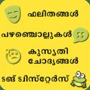 Malayalam Jokes & Proverbs
