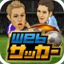 Webサッカー【チーム运営シミュレーション】