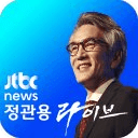 JTBC 정관용 라이브