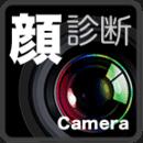 颜年齢诊断カメラ