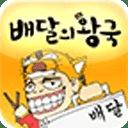 배달의왕국(기사앱)