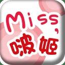 Miss,啵姬(떡볶이&한국 찌개) 粉丝APP