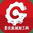 重庆机械加工网