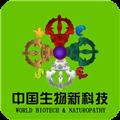 生物新科技