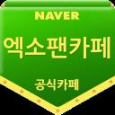 카페 EXO 엑소 대표 팬카페 바로가기