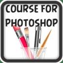 Photoshop 教程