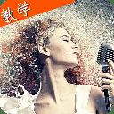 学唱歌声乐课教学视频