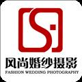 风尚婚纱摄影