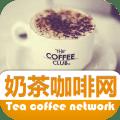 奶茶咖啡网