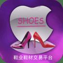 鞋业鞋材交易平台