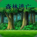 3D版森林逃亡