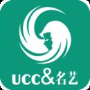 UCC名艺