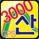 등산지도 3000 산 GPS