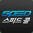 대리운전 퀵서비스 꽃배달-스피드콜