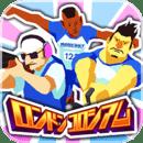 ロンドン・コロシアム【スポーツゲーム/完全无料】