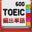 TOEICの最频出语 600语
