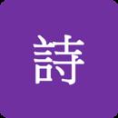 中国古代诗词名句精选