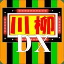 待つ子に川柳DX
