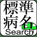 标准病名辞书 for Android