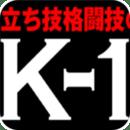 的K-1武侠最佳视频