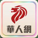 新加坡华人网