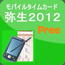 モバイルタイムカード弥生2012Free