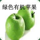 绿色有机苹果