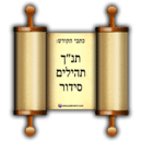 Hebrew Bible + Hagada
