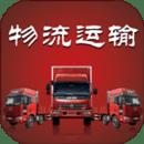 济南物流运输网
