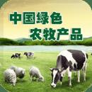 中国绿色农牧产品平台