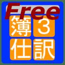 日商簿记3级 仕訳问题Free