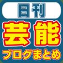 日刊芸能ブログまとめ