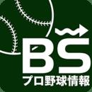 最强の野球ニュース/スコア速报 BaseballStream