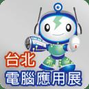 2011台北电脑应用展