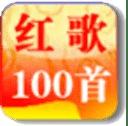经典红歌100首卷七