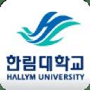 한림대학교(Hallym Univ.)