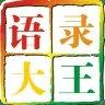 经典语录大王