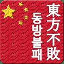 동방불패 중국무료국제전화 东方不败 中国免费国际电话