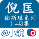倪匡 卫斯理系列(1-40集) @ 小说