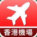香港机场航班时刻表