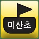 광주 미산초등학교