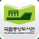 국립중앙도서관