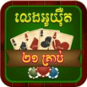 Khmer Card Game - O Yert