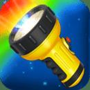 手电筒 - 超亮
