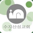 수지산성교회