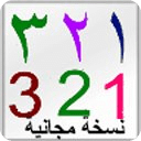 Arabic number - Free