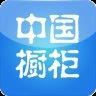 中国橱柜行业门户网